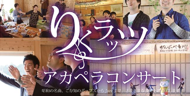 【終了】りくラッツ アカペラコンサート&レッスン:4月3日(日)