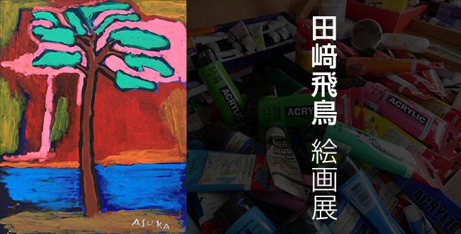 【終了】田﨑飛鳥 絵画展:8月11日(木)〜  31日(水)