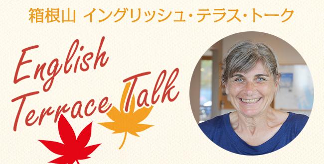 【終了】「箱根山 English Terrace Talk」ショーネッドとテラスで英会話の時間ですよ!:10月21日(金)