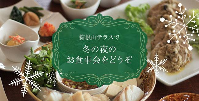 【終了】12月限定! 箱根山テラスで冬の夜のお食事会をどうぞ! 12月1日(木)〜29日(木)