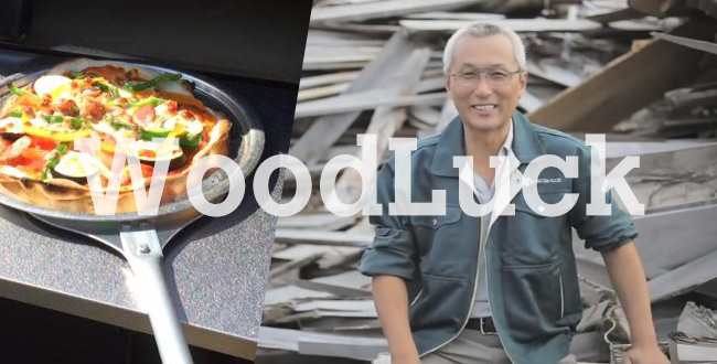 【終了】WoodLuck 古川正司氏公開講演会 & 最新ペレット窯体験会:12月17日(土)
