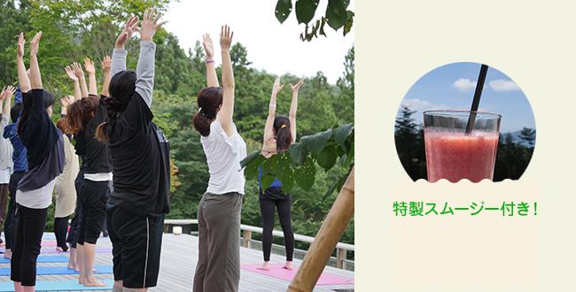 【終了】箱根山テラス de ヨーガ「こころとからだスッキリヨガ」:3月25日(土)