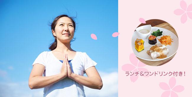【終了/女性限定】春めきランチヨガ 身体の中からリラックス:2月28日(火)