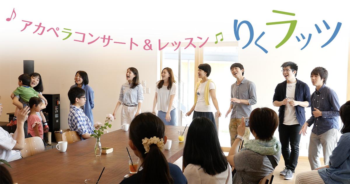 【終了】りくラッツ アカペラコンサート & 体験会:4月30日(日)