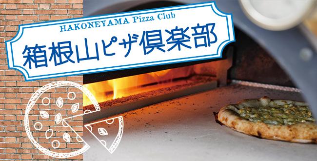 【数量限定】体験型!ペレット窯で焼く「箱根山ピザ倶楽部」:7月30日(日)