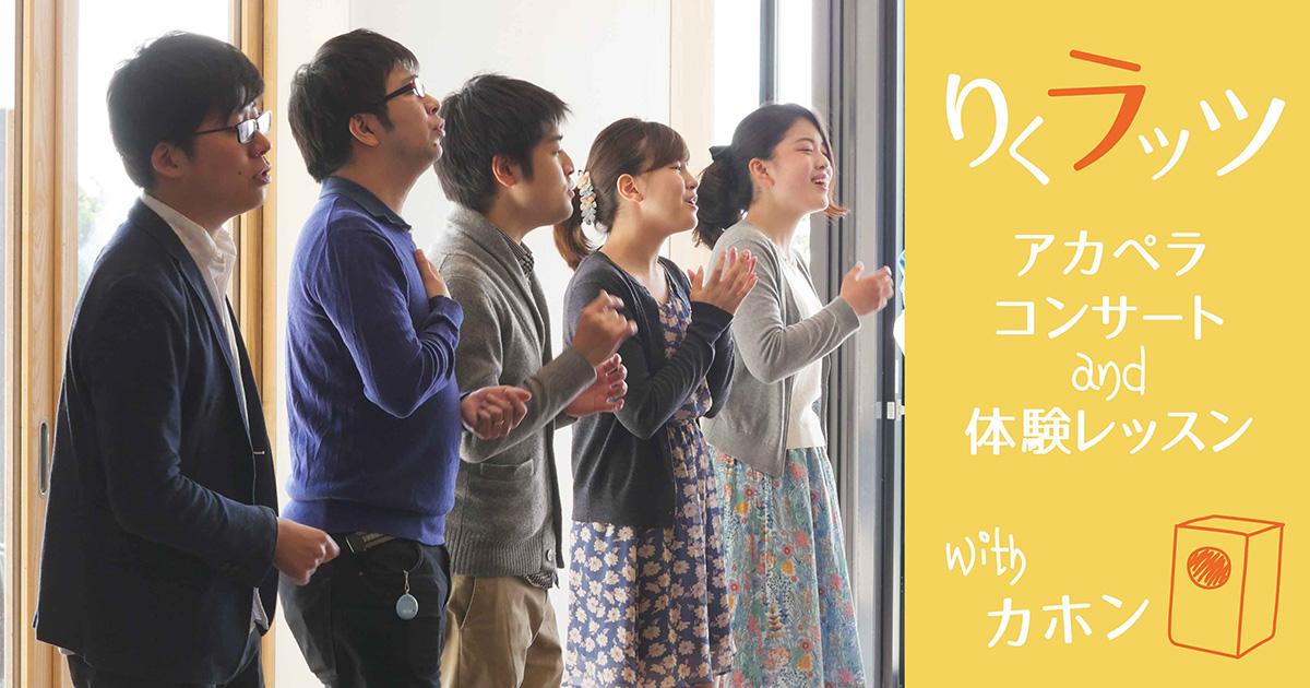 【終了】りくラッツ アカペラミニコンサート & 体験レッスン with カホン:7月17日(月・祝)