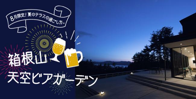 【8月限定/毎週金土開催】箱根山天空ビアガーデン:8月4日(金)〜  26日(土)