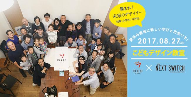 【小3-6年生・中学生対象/終了】海外デザイナーと地元の子供たちとのデザインセッション「こどもデザイン教室」:8月27日(日)