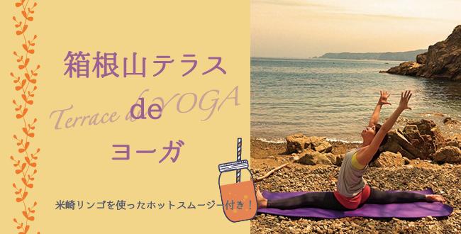 【終了】箱根山テラス de ヨーガ 「朝ヨガ × 米崎リンゴ = ぽかぽかアンチエイジング」:10月7日(土)