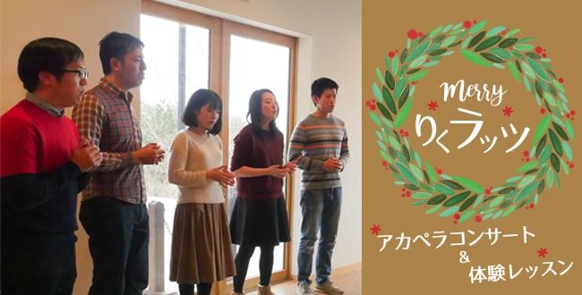 【終了】りくラッツ アカペラミニコンサート&体験レッスン:12月10日(日)