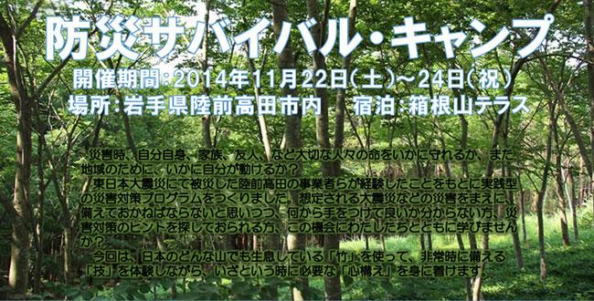 【終了】防災サバイバルキャンプ/なつかしい未来創造