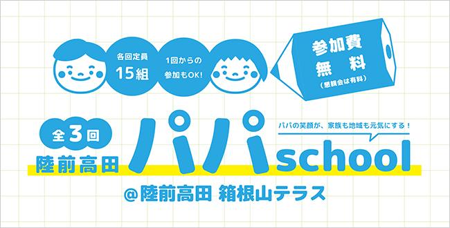 【終了】陸前高田 パパ School 〜パパの笑顔が、家族も地域も元気にする! 5/31(日)