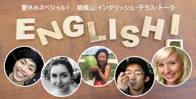 【終了】夏休みスペシャル!箱根山 English Terrace Talk:7月26日(火)