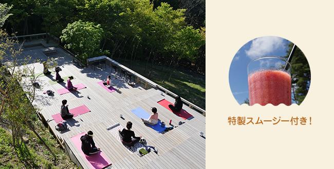 【終了】箱根山テラス de ヨーガ「一日をはじめるヨーガ ~太陽礼拝~」:9月18日(日)