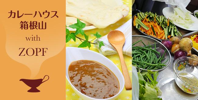 【終了】1日限りの!カレーハウス箱根山 with ZOPF:11月20日(日)