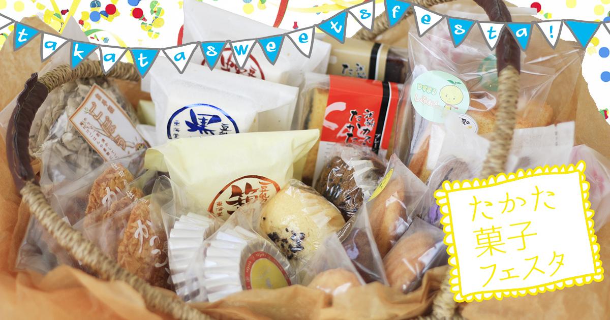 【終了/GWイベント/参加自由!】たかた菓子フェスタ:4月29日(土)〜  5月7日(日)