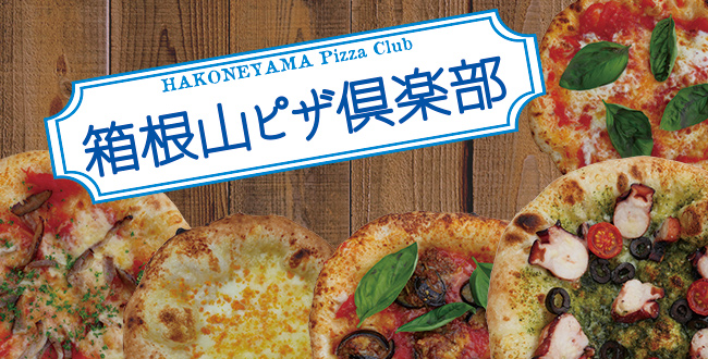 【終了】夏だもの!第二弾。体験型ペレット窯で焼く「箱根山ピザ倶楽部」:8月19日(土)