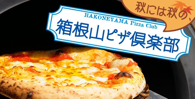 【終了】食欲の秋の第三弾。体験型!ペレット窯で焼く「箱根山ピザ倶楽部」:11月4日(土)