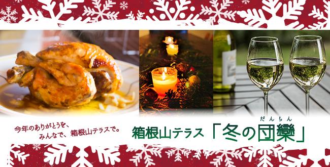 【終了】12月限定!  箱根山テラスで「冬の団欒」 12月1日(金)〜  29日(金)
