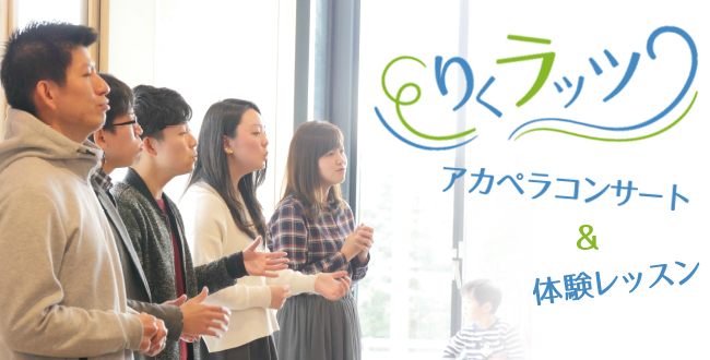 【参加自由】りくラッツ アカペラコンサート&体験レッスン:5月4日(金・祝)