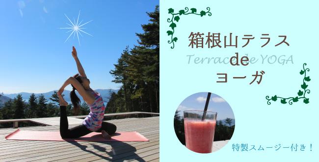 【終了】箱根山テラス de ヨーガ 「朝活!こころとからだのための爽やかヨガ」:6月17日(日)