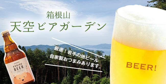 【終了/夏限定】箱根山天空ビアガーデン:7月15日(日)〜  8月15日(水)