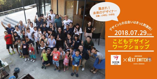 【終了/小3-6年生・中学生対象】海外デザイナーと地元の子供たちとの「こどもデザインワークショップ」:7月29日(日)