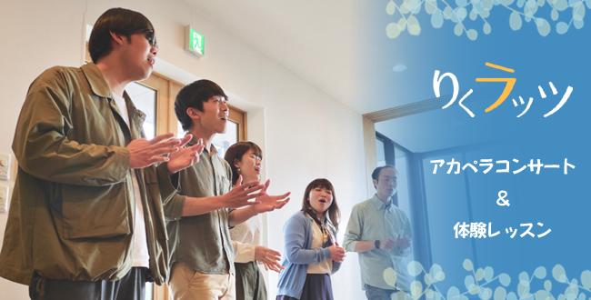 【終了】りくラッツ アカペラコンサート&体験レッスン:7月16日(月・祝)