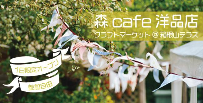 【終了/1日限定】森 cafe 洋品店:9月22日(土)