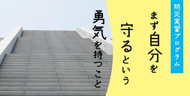 【募集中】防災体験プログラム「まず自分を守るという勇気を持つこと」:10月18日(金)〜20日(日)